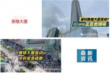 近日深圳赛格大厦晃动事件高楼安全需时刻警惕